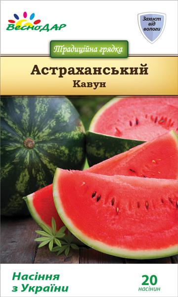 Фото-семена Арбуз Астраханский