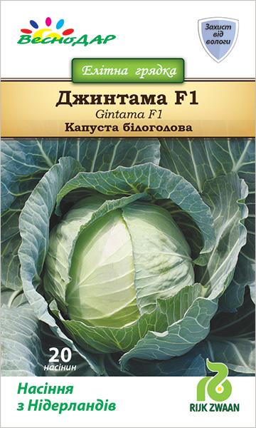 Фото-семена Капуста Джинтама F1 (Gintama F1)
