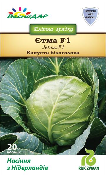 Фото-семена капуста Етма (Jetma RZ) F1