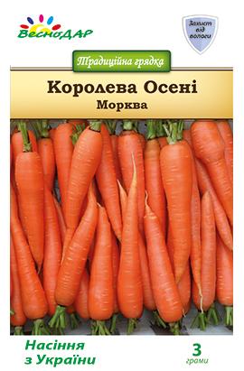 Фото-семена Морковь  Королева Осени