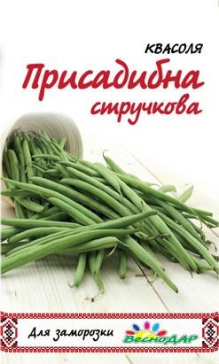Фото-семена Фасоль  спаржевая Приусадебная