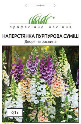 Фото-семена Наперстянка смесь