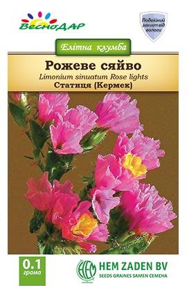 Фото-семена Кермек(статица) Рожеве сяйво (Limonium sinuatum Rose lights)