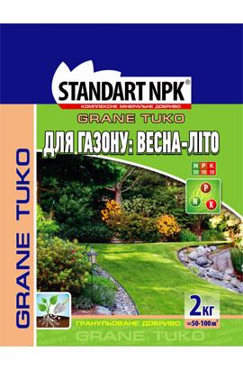 Фото-удобрения  КМД для газону: ВЕСНА-ЛІТО (на 250 кв.м)