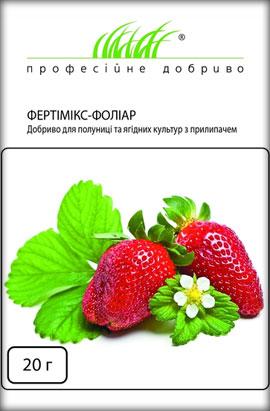 Фото-удобрения  Фертимикс-фолиар, для клубники и ягод. культур с ПРИЛИПАТЕЛЕМ