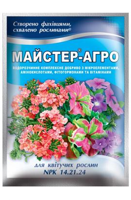 Фото-удобрения  Комплексное удобрение Master, для цветущих