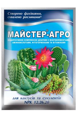 Фото-удобрения  Ф-Майстер Агро для кактусов