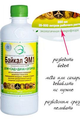 Фото- Микробиологическое удобрение Байкал ЭМ